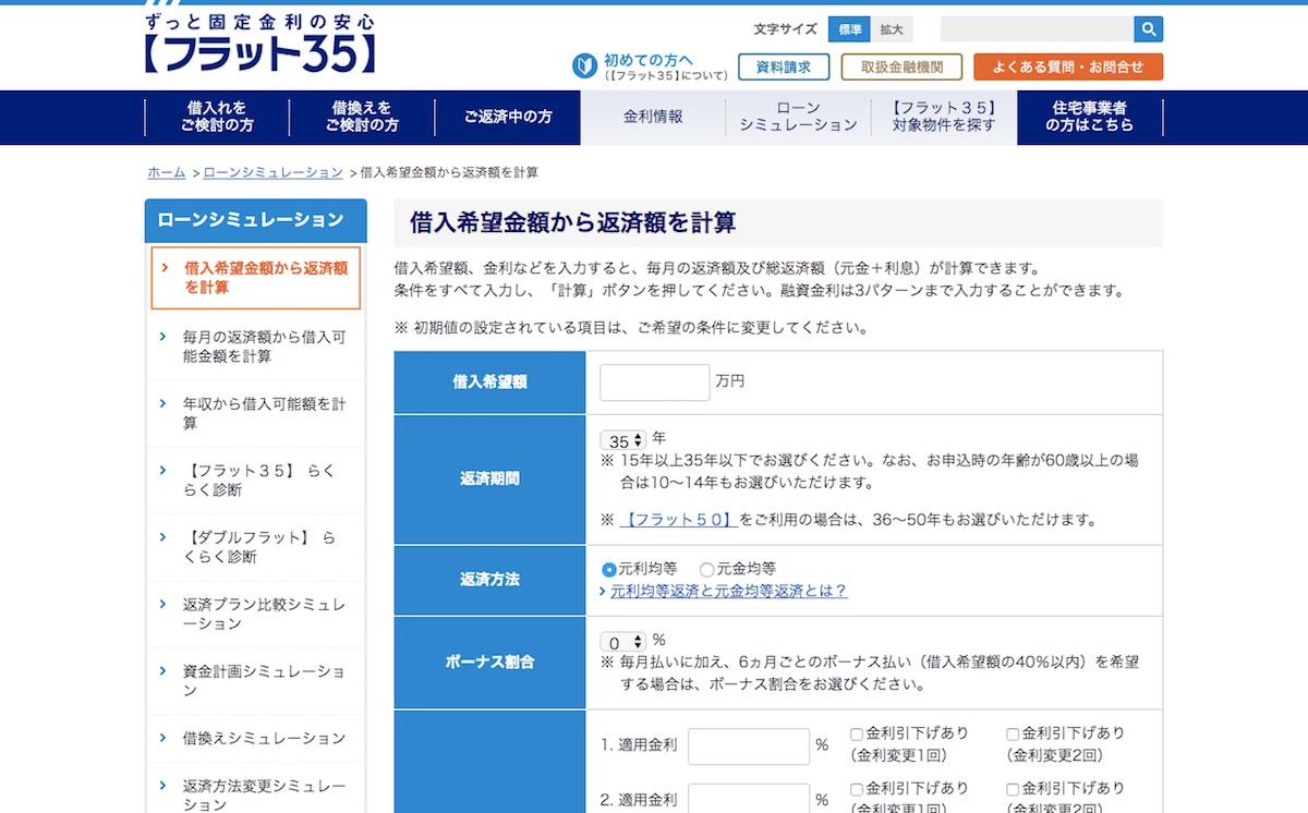 【フラット35】ローンシミュレーション(借入希望金額から返済額を計算)