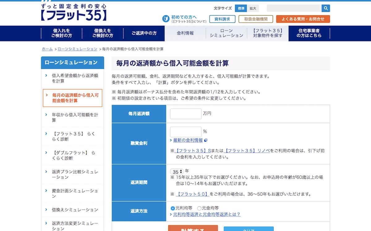 【フラット35】ローンシミュレーション(毎月の返済額から借入可能金額を計算)