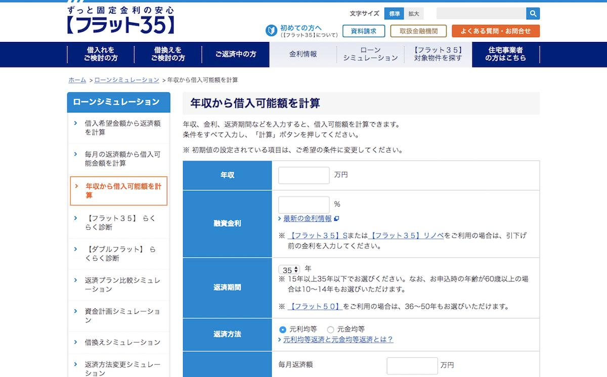 【フラット35】ローンシミュレーション(年収から借入可能額を計算)
