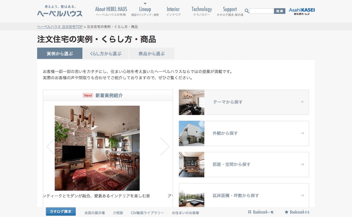 【ヘーベルハウス】注文住宅の実例・くらし方・商品