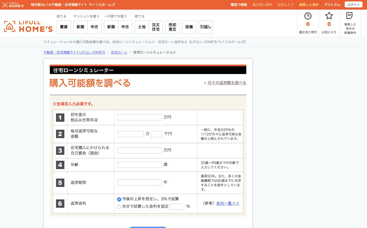 【ホームズ】住宅ローンシミュレーション(購入可能額を調べる)