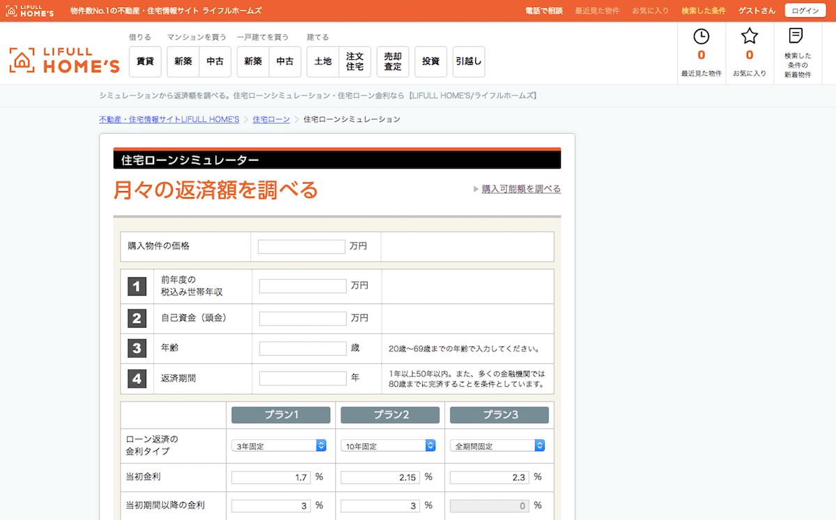 【ホームズ】住宅ローンシミュレーション(月々の返済額を調べる)