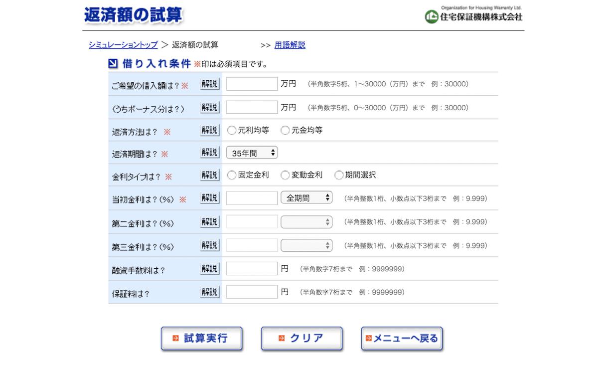 【住宅保証機構】返済額の試算