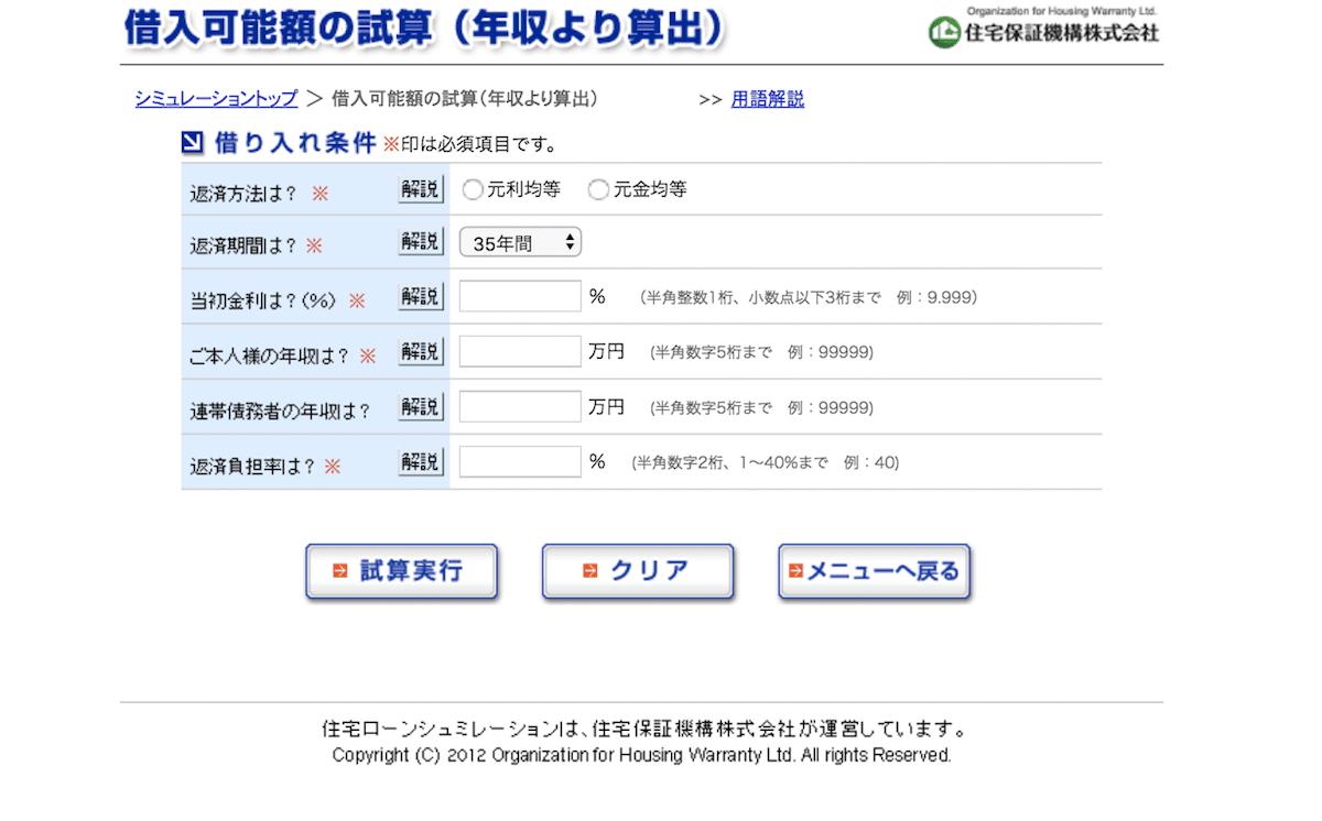 【住宅保証機構】借入可能額の試算(年収より算出)