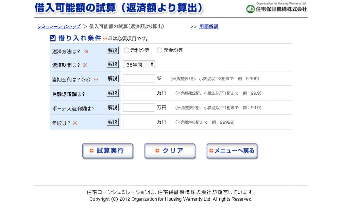 【住宅保証機構】借入可能額の試算(返済額より算出)