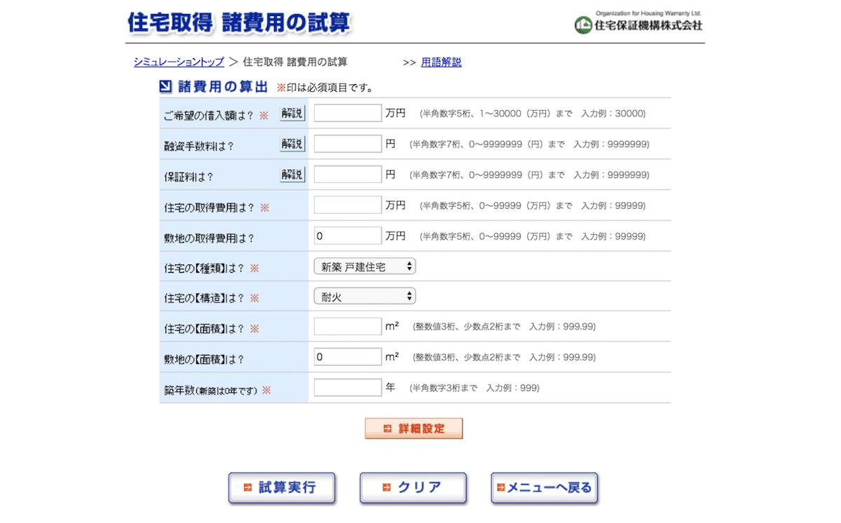 【住宅保証機構】住宅取得 諸費用の試算