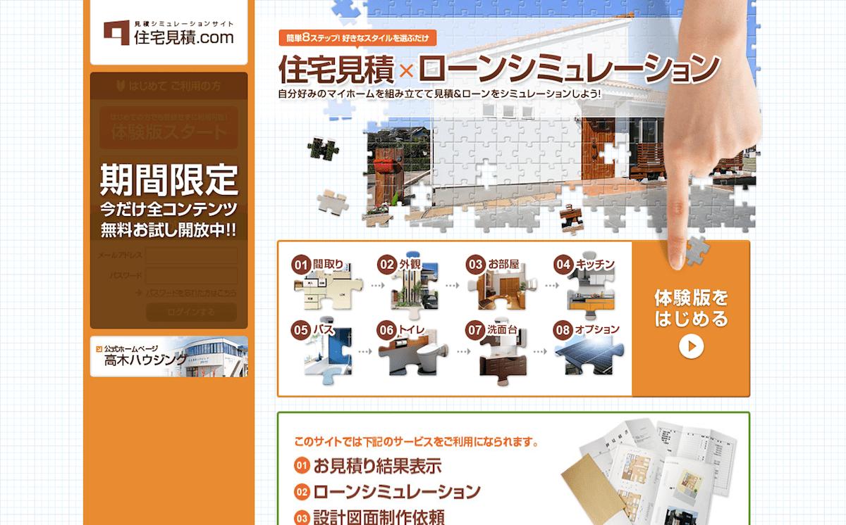 住宅見積もり.com