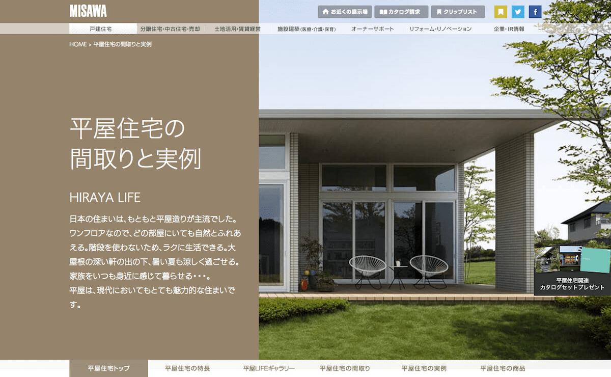 【ミサワホーム】平屋住宅の間取りと実例