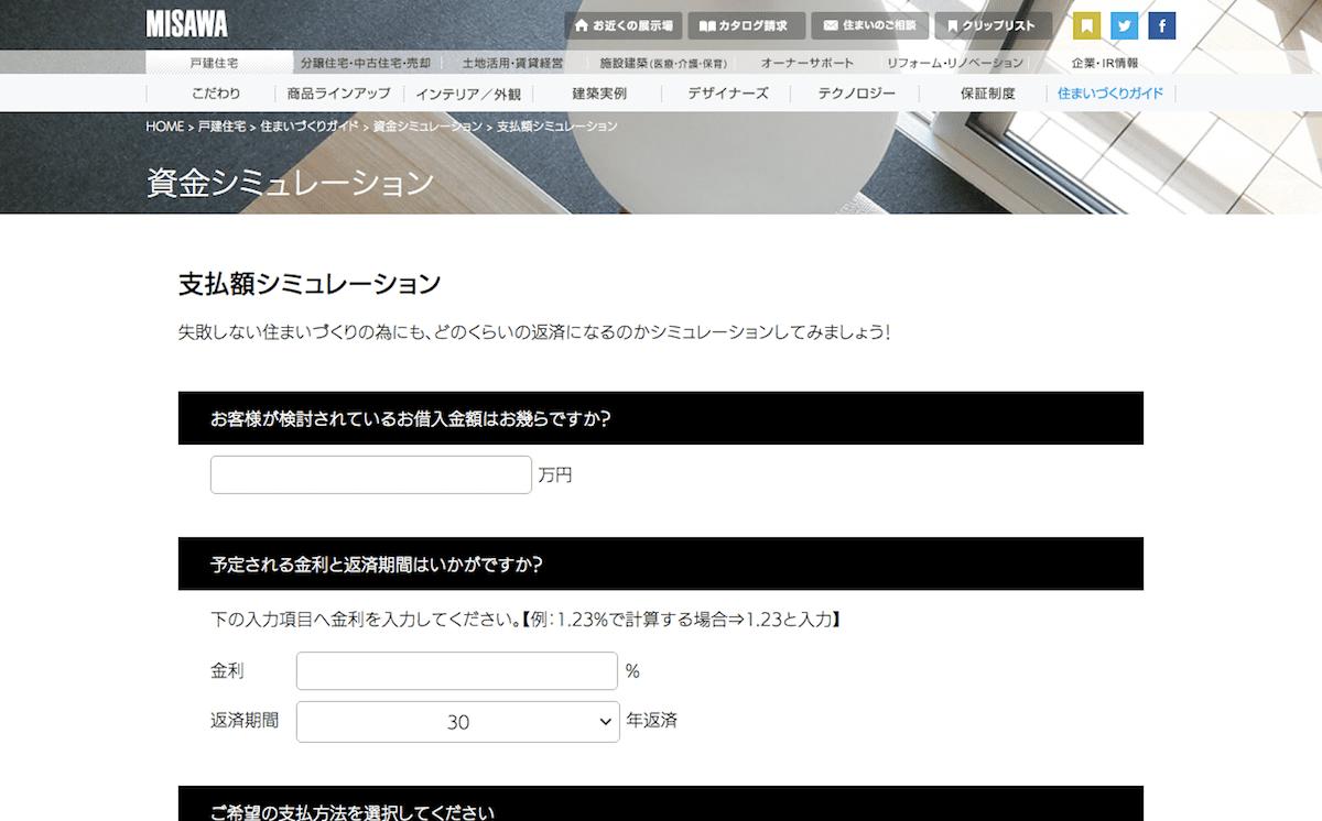 【ミサワホーム】支払額シミュレーション