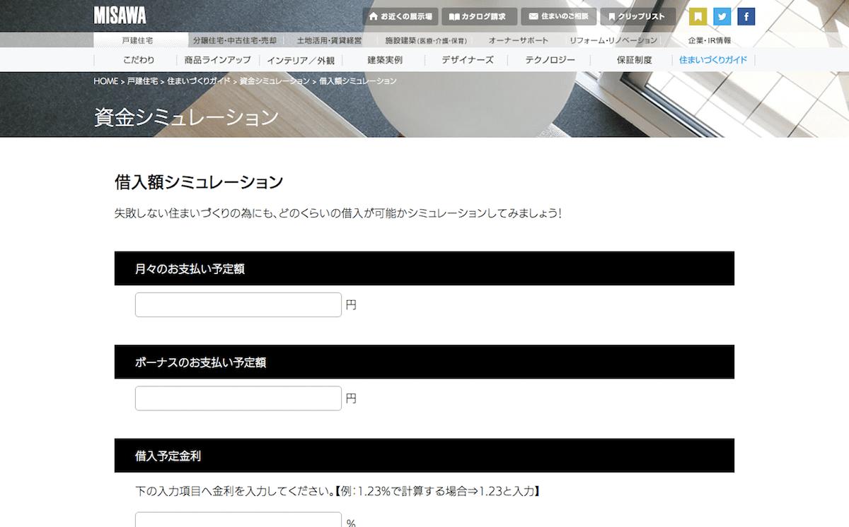 【ミサワホーム】借入額シミュレーション