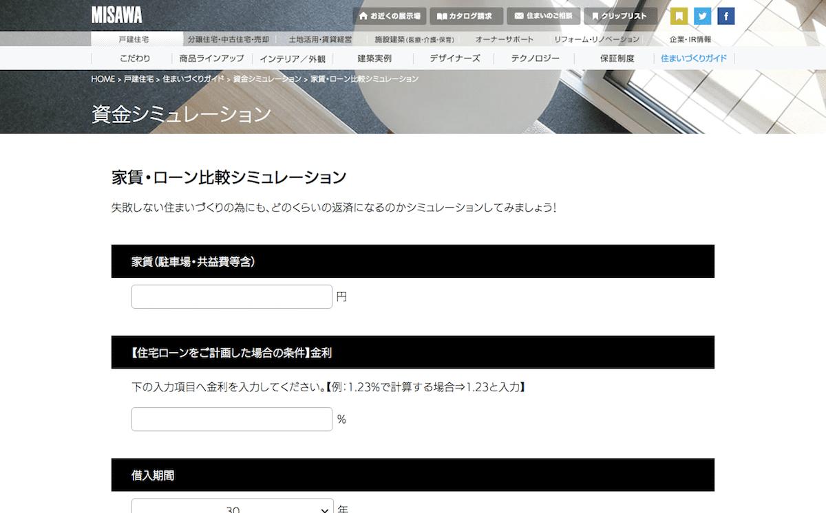 【ミサワホーム】家賃・ローン比較シミュレーション