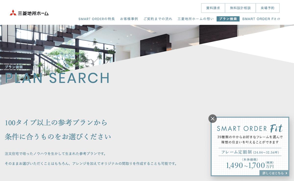 【三菱地所ホーム】プラン検索