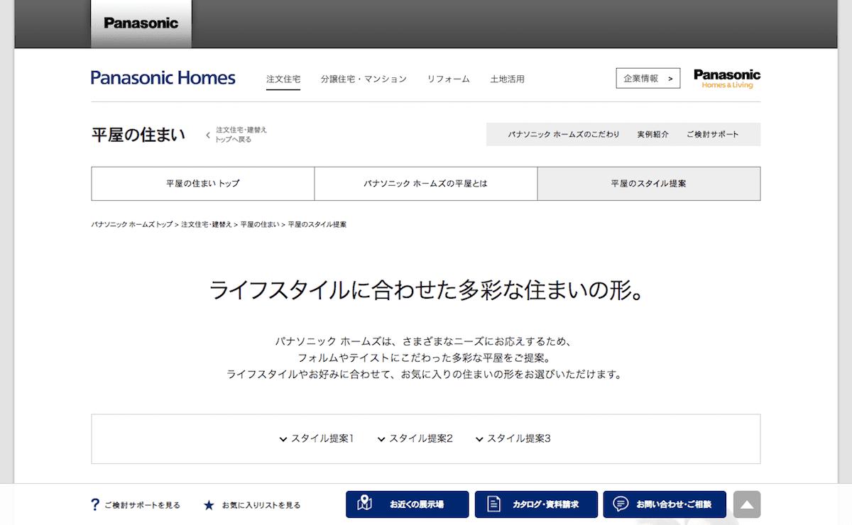 【パナソニックホームズ】平屋のスタイル提案