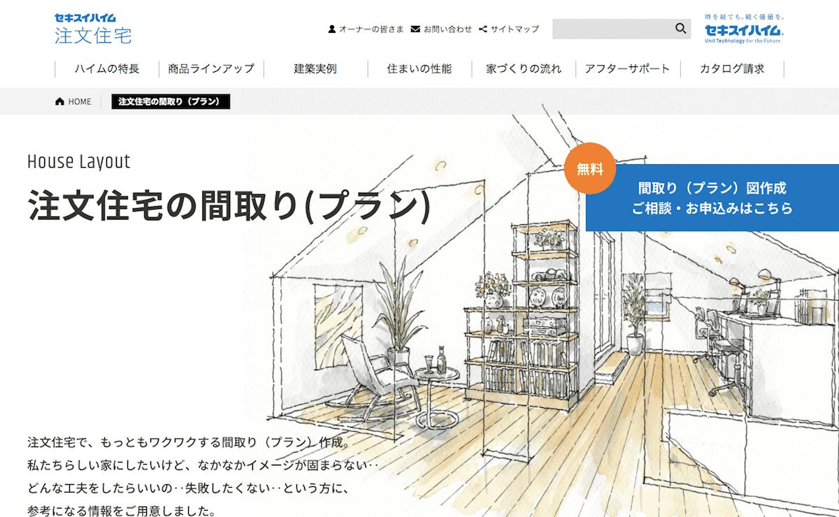 【セキスイハイム】注文住宅の間取り(プラン)