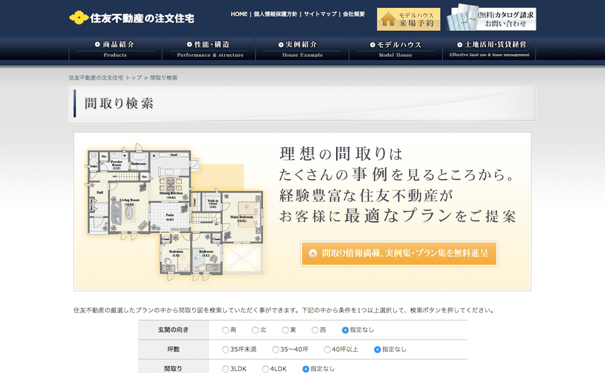 【住友不動産】間取り検索