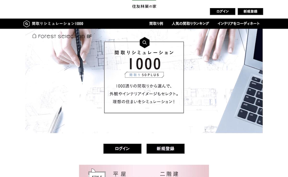 【住友林業】間取りシミュレーション1000