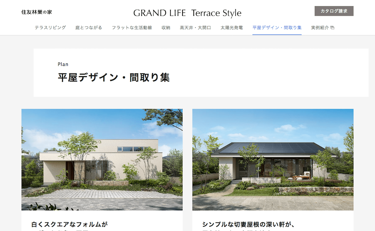 【住友林業】平屋デザイン・間取り集