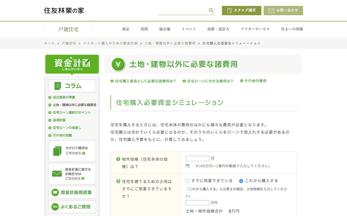 【住友林業】住宅購入必要資金シミュレーション