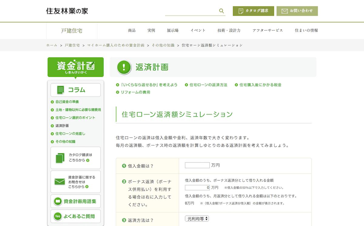 【住友林業】住宅ローン返済額シミュレーション