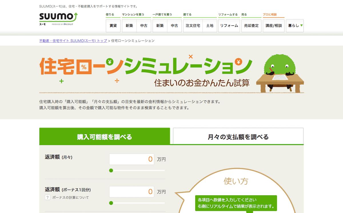 【スーモ】住宅ローンシミュレーション(購入可能額を調べる)