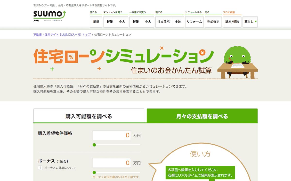 【スーモ】住宅ローンシミュレーション(月々の支払額を調べる)