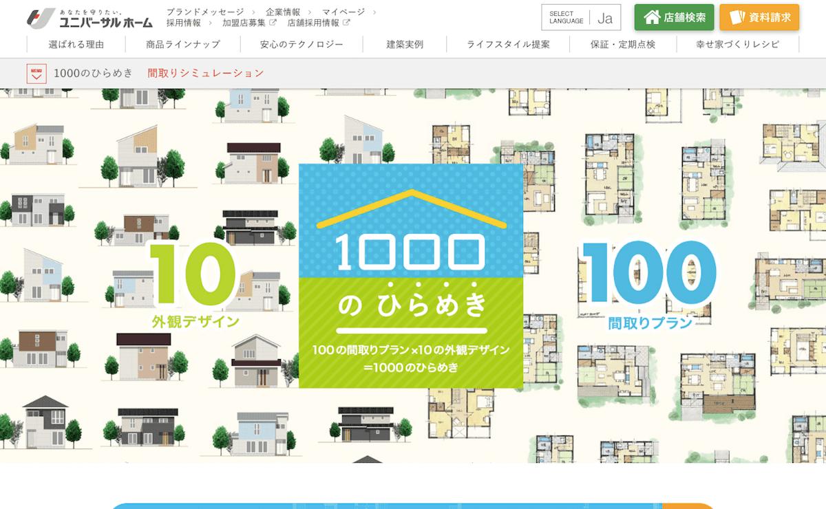 【ユニバーサルホーム】1000のひらめき 間取りシミュレーション