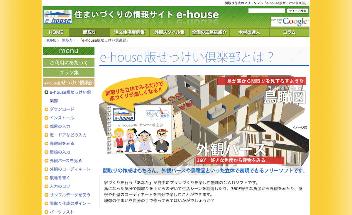 e-house版せっけい倶楽部