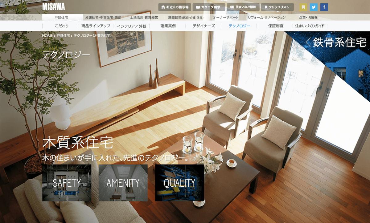 ミサワホームの木質系住宅のページ