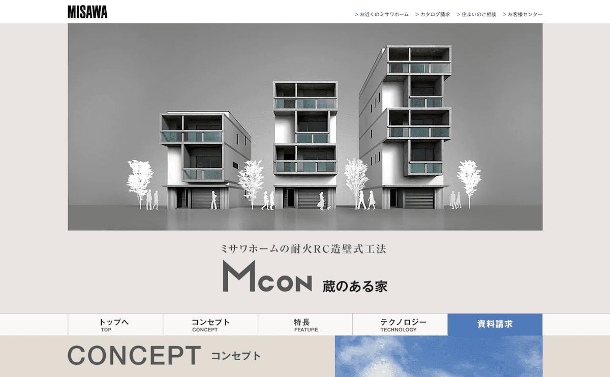 ミサワホームのMconのページ