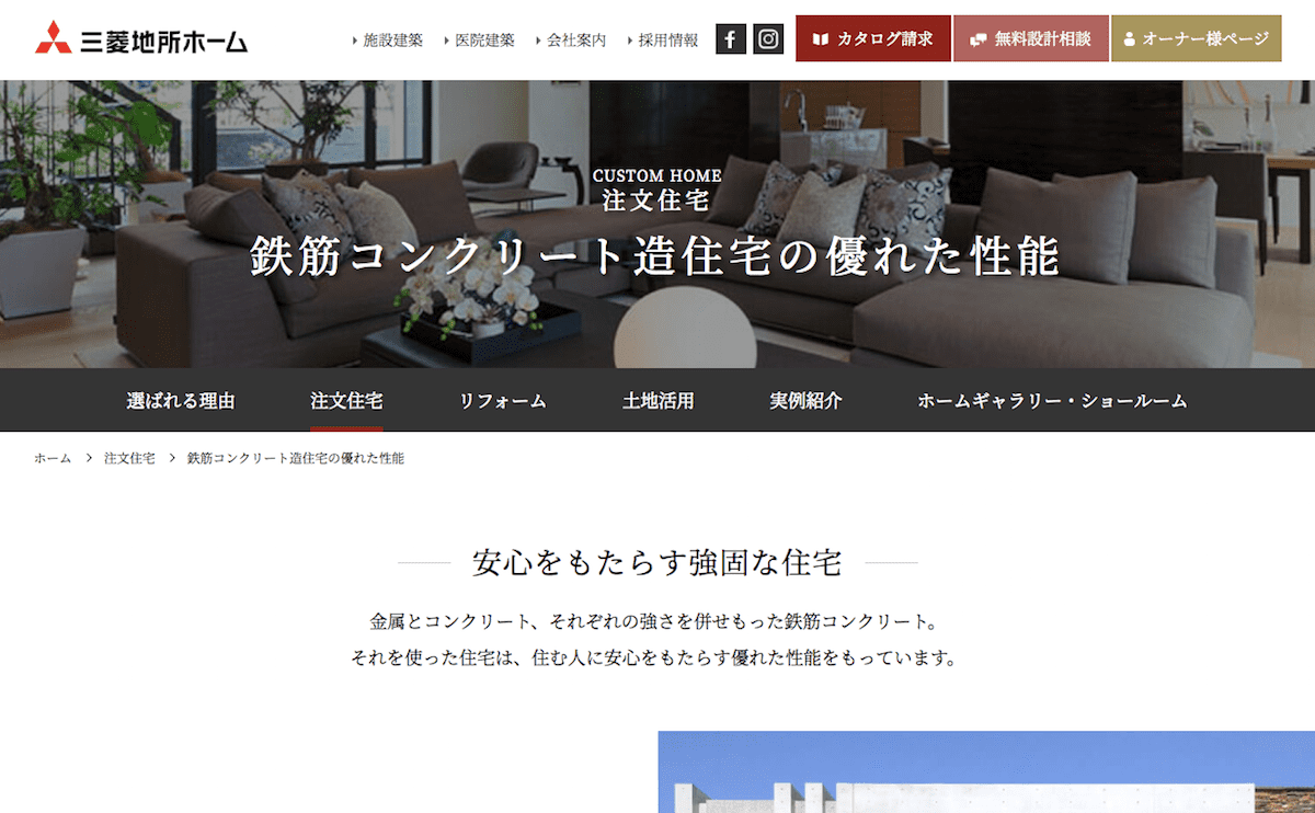 三菱地所ホームの鉄筋コンクリート住宅のページ