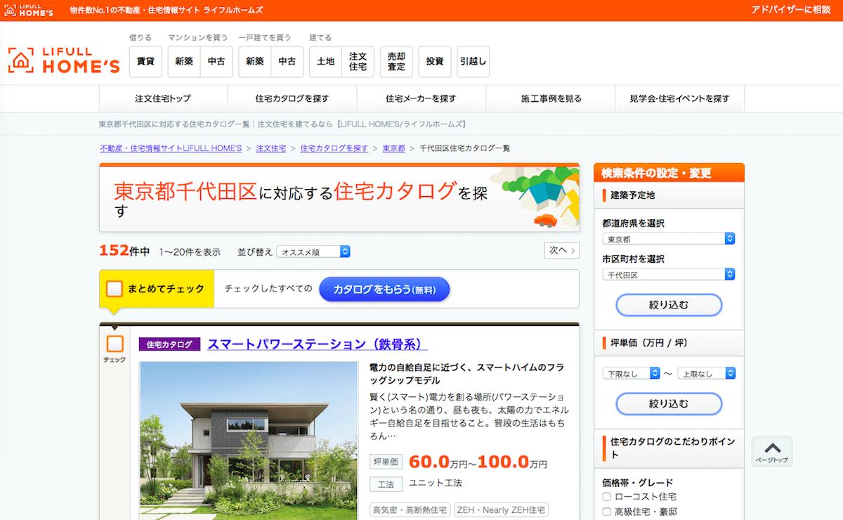 ホームズ 東京のページ