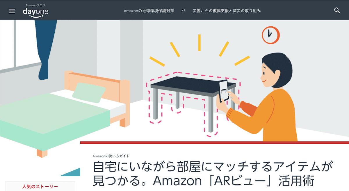 Amazon ARビュー機能