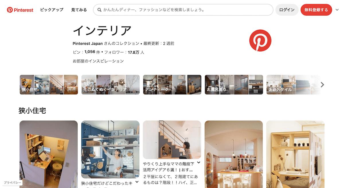 Pinterest インテリア