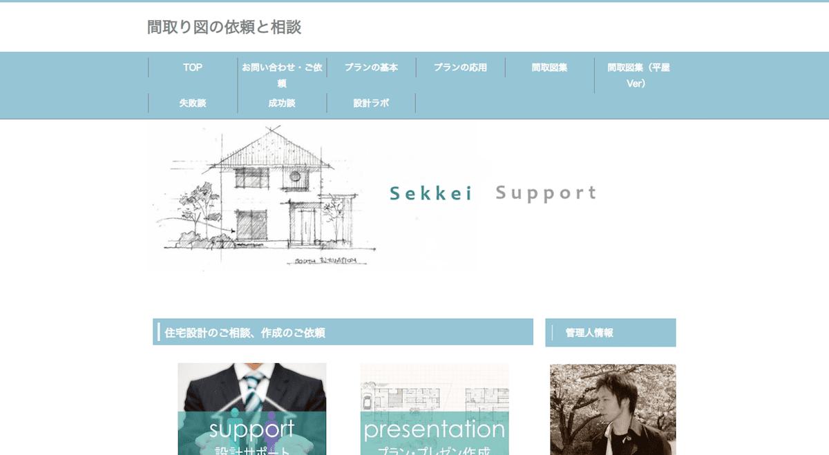 住宅・間取りの設計サポート