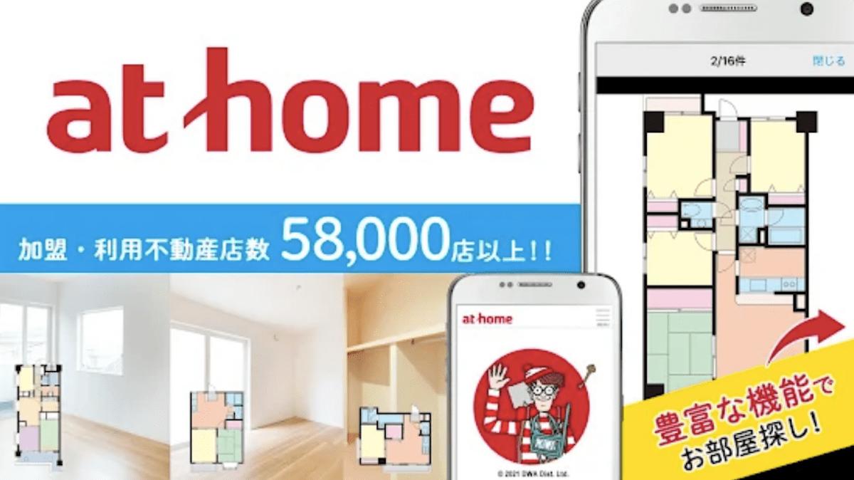 アットホーム(at home)のスマホアプリ