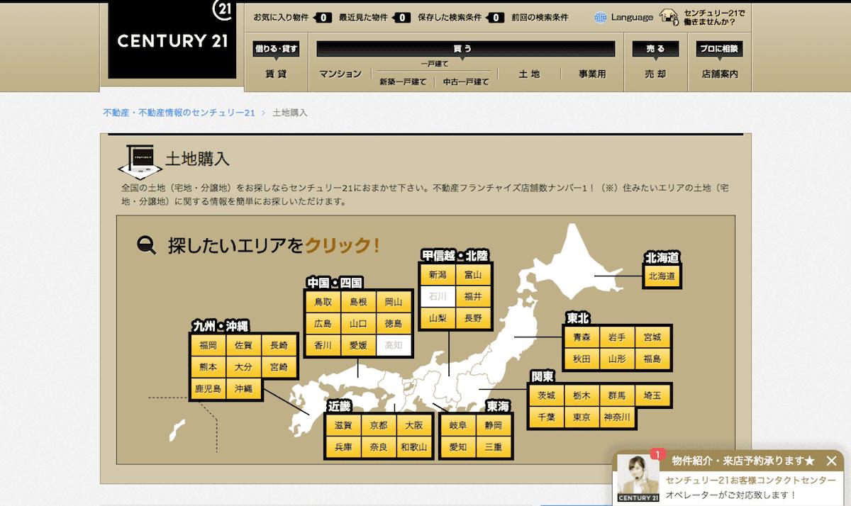【センチュリー21(century21)】土地購入