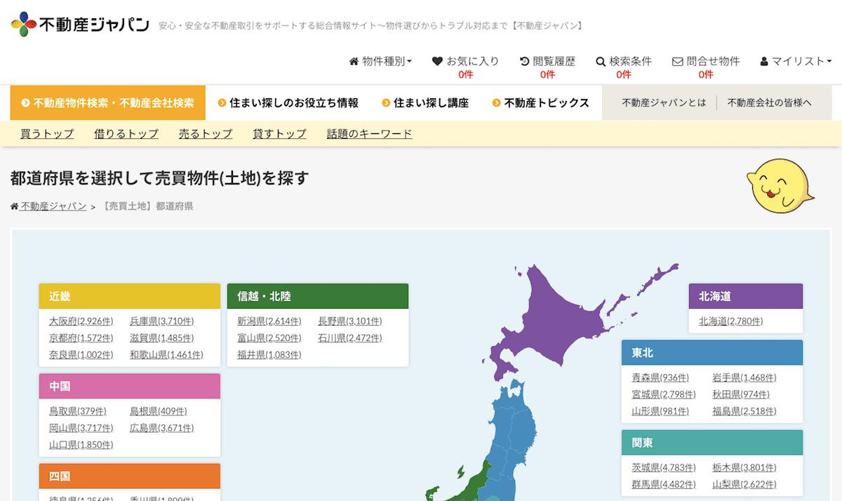 【不動産ジャパン】都道府県を選択して売買物件(土地)を探す
