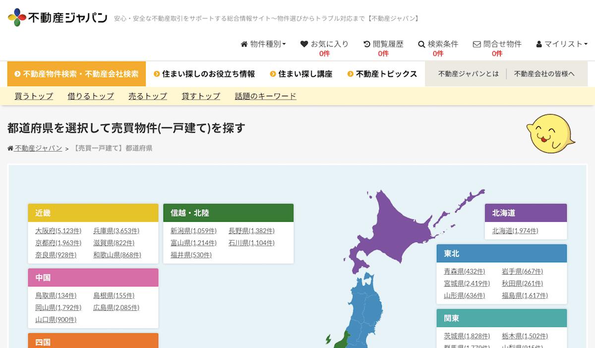 【不動産ジャパン】都道府県を選択して売買物件(一戸建て)を探す