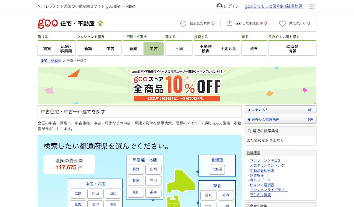 【goo住宅・不動産】中古住宅・中古一戸建てを探す