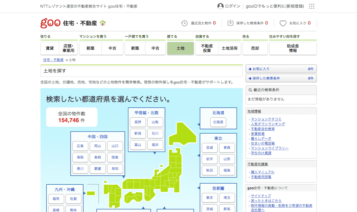 【goo住宅・不動産】土地を探す