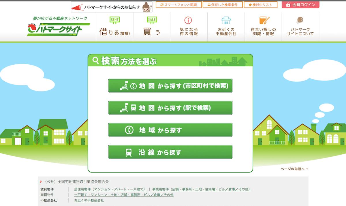 【ハトマークサイト】売土地の売買物件情報を探す