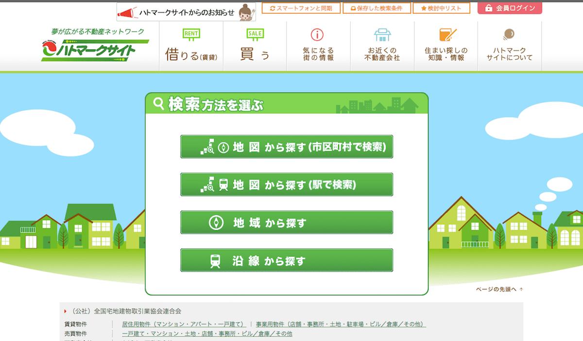 【ハトマークサイト】中古売一戸建の売買物件情報を探す