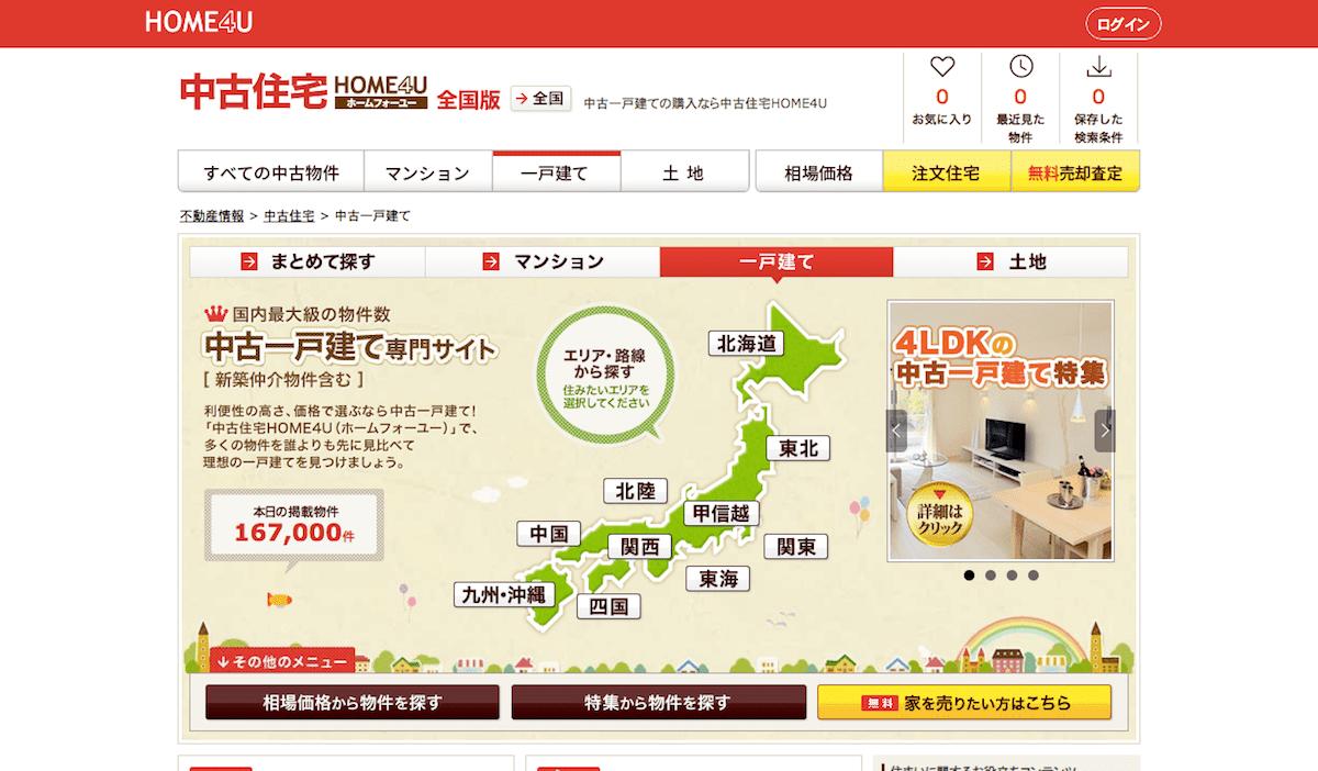 【ホームフォーユー(HOME4U)】中古一戸建ての購入