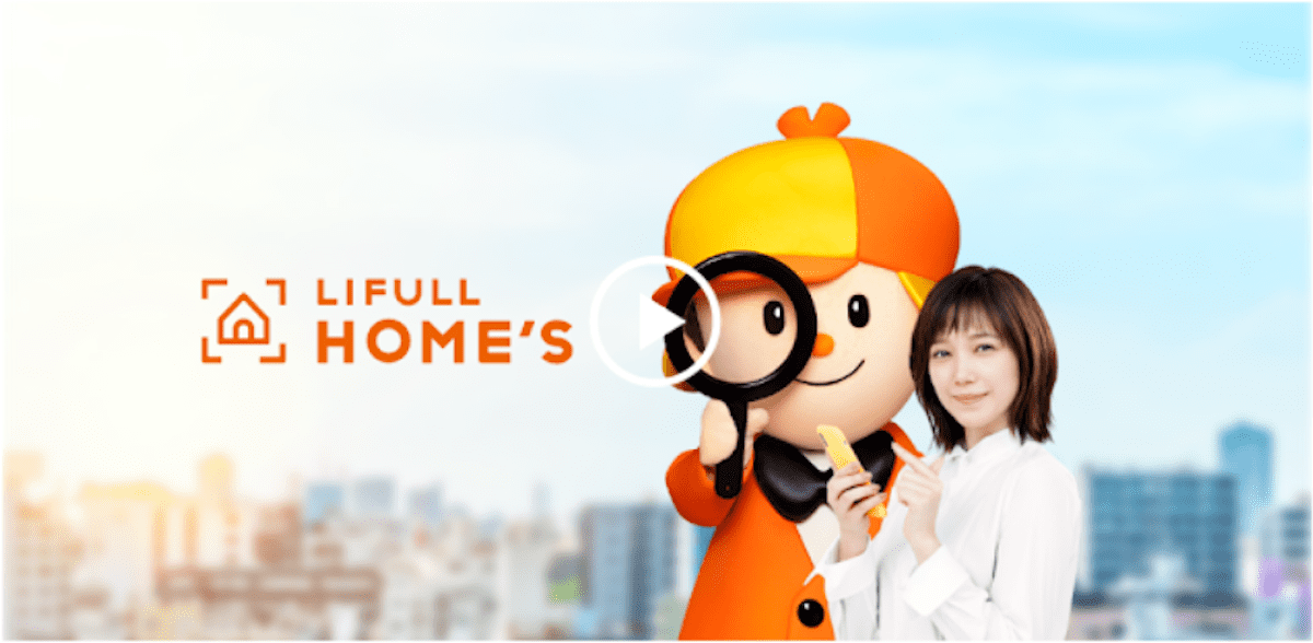 ライフルホームズ(LIFULL HOME'S)のスマホアプリ