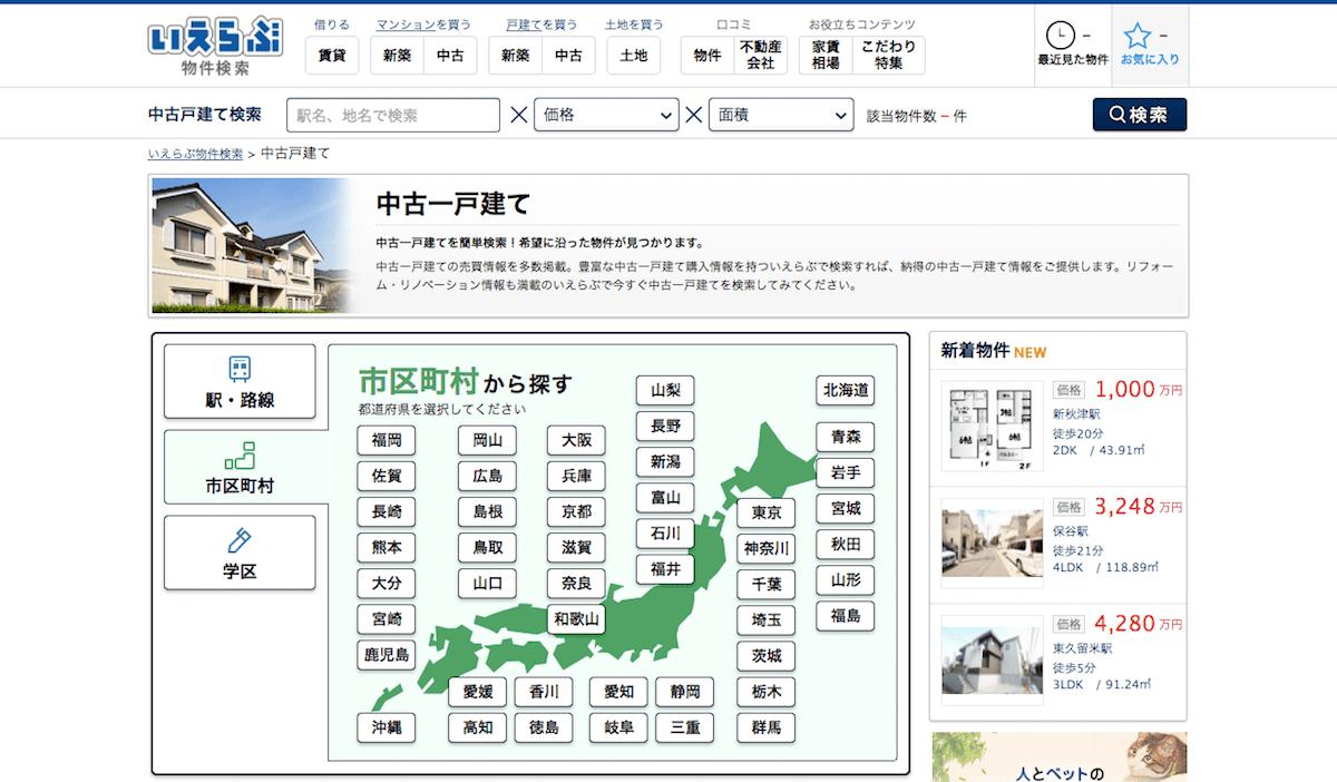 【いえらぶ物件検索】中古住宅・中古一戸建ての物件情報