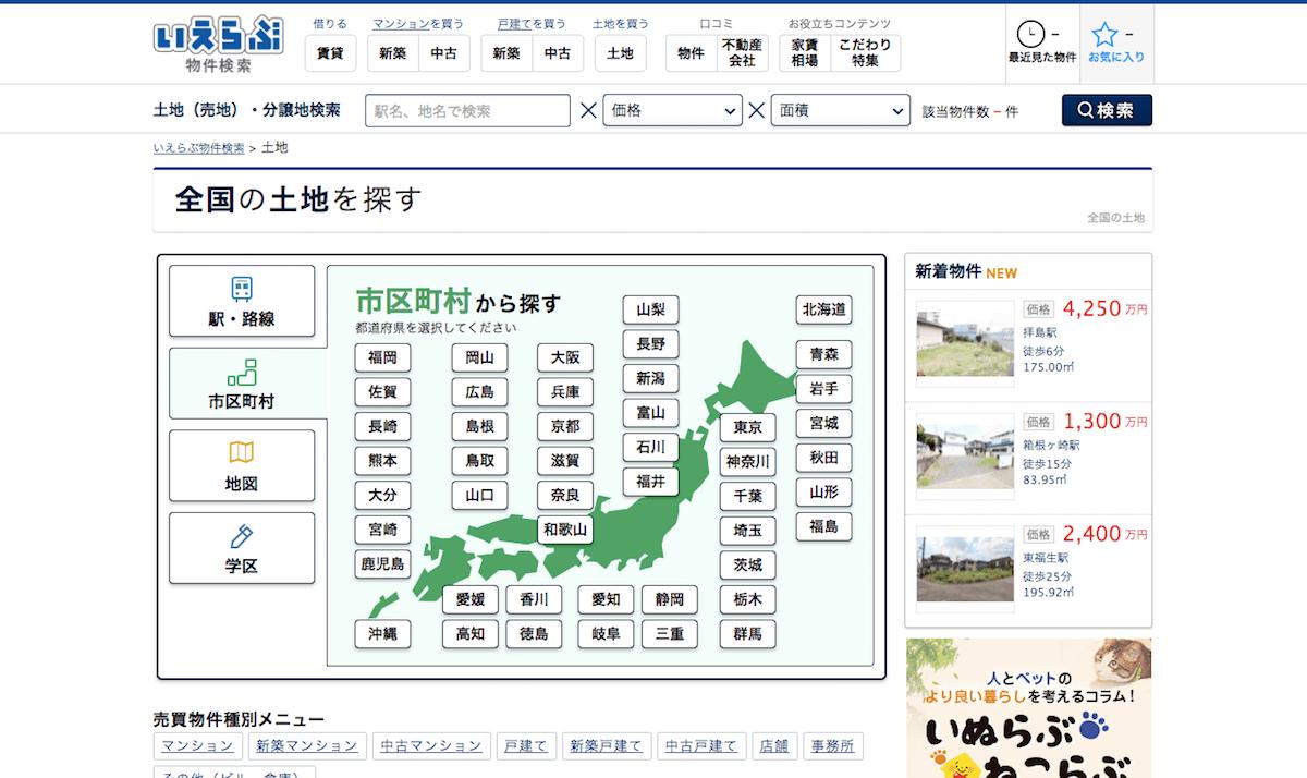 【いえらぶ物件検索】土地(売地)・宅地・分譲地の購入情報