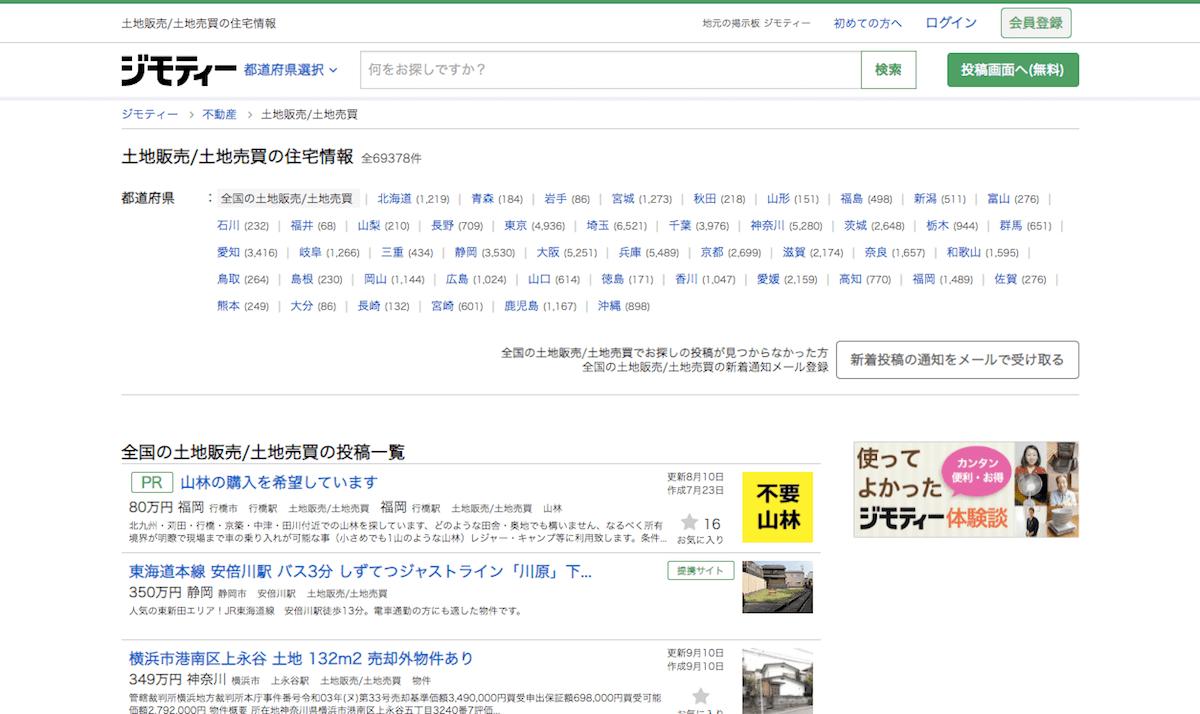 【ジモティー】土地販売/土地売買の住宅情報