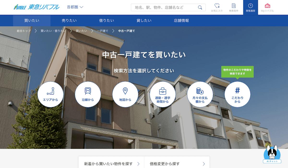 【東急リバブル】中古一戸建て購入