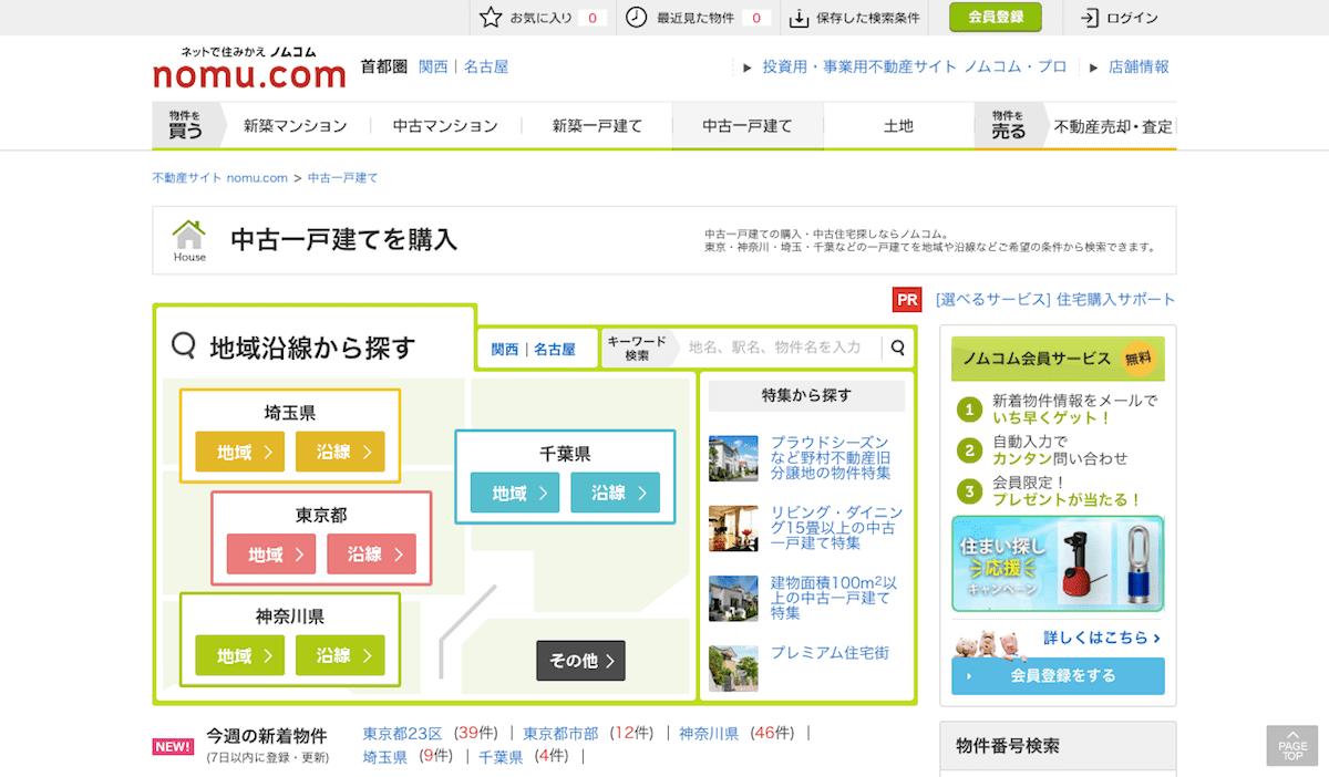 【ノムコム(nomu.com)】中古一戸建て・中古住宅の購入