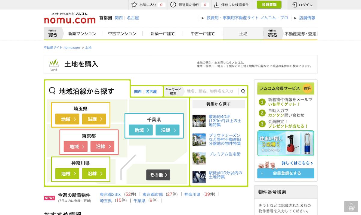 【ノムコム(nomu.com)】土地を購入